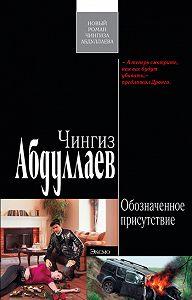 Чингиз Абдуллаев - Обозначенное присутствие