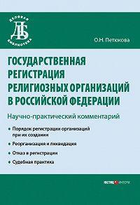 О. Н. Петюкова -Государственная регистрация религиозных организаций в Российской Федерации: научно-практический комментарий