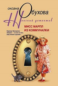Оксана Обухова -Мисс Марпл из коммуналки