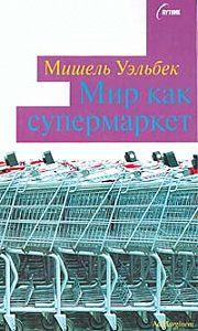 Мишель Уэльбек - Мир как супермаркет