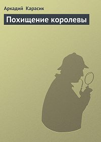 Аркадий Карасик -Похищение королевы