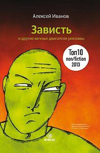 Алексей Н. Иванов -Зависть и другие вечные двигатели рекламы
