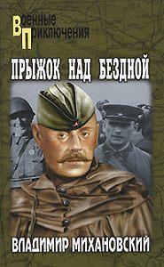 Владимир Михановский -Операция «Салоники»