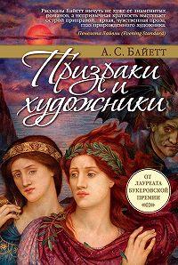 Антония Байетт -Призраки и художники (сборник)