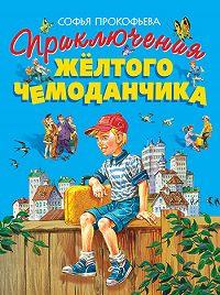 Софья Прокофьева -Приключения жёлтого чемоданчика