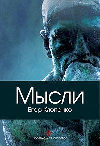 Егор Клопенко -Мысли