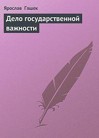 Ярослав  Гашек -Дело государственной важности
