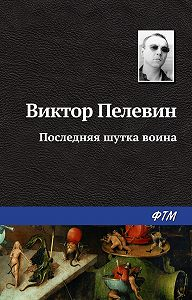 Виктор Пелевин -Последняя шутка воина