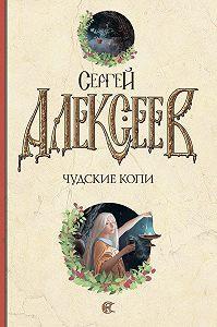 Сергей Алексеев -Чудские копи