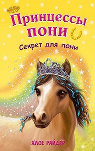 Хлое Райдер -Секрет для пони
