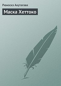 Рюноскэ Акутагава -Маска Хеттоко
