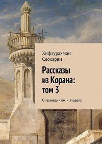 Хифзурахман Сеохарви -Рассказы изКорана: том3