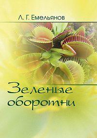 Леонид Емельянов -Зеленые оборотни. Рассказы охищных растениях