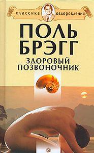 Поль Чаппиус Брэгг -Здоровый позвоночник
