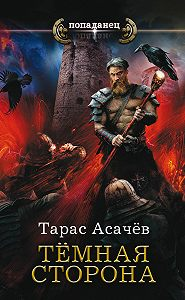 Тарас Асачёв - Темная сторона