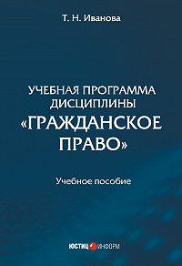 Татьяна Николаевна Иванова -Учебная программа дисциплины «Гражданское право»