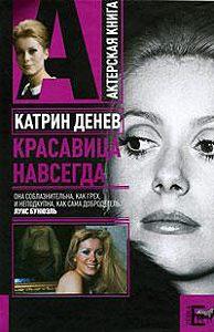 Андрей Плахов -Катрин Денев. Красавица навсегда