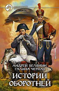 Андрей Белянин -Истории оборотней