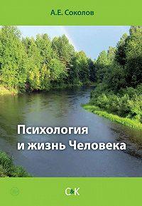 Алексей Соколов -Психология и жизнь Человека