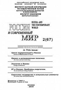 Юрий Игрицкий -Россия и современный мир № 2 / 2010