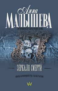 Анна Малышева - Зеркало смерти
