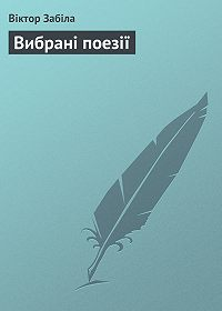 Віктор Забіла -Вибрані поезії