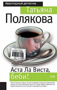Татьяна Полякова -Аста ла виста, беби!