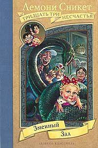 Лемони Сникет -Змеиный зал