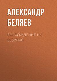 Александр Беляев -Восхождение на Везувий