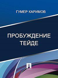 Гумер Каримов -Пробуждение Тейде