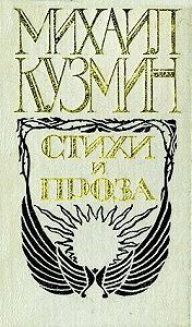 Михаил Кузмин -Стихи