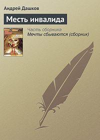 Андрей Дашков -Месть инвалида