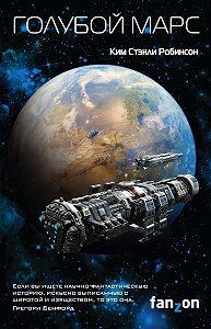 Ким Стэнли Робинсон -Голубой Марс