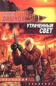 Андрей Дашков - Утраченный свет (Солнце полуночи)