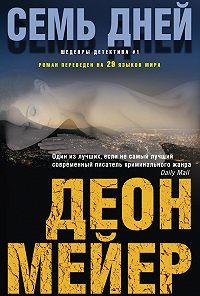 Деон Мейер -Семь дней