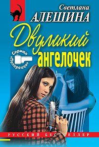 Светлана Алешина -Двуликий ангелочек (сборник)