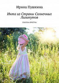 Ирина Пушкина -Инта изСтраны Солнечных Лилипутов. Сказка-притча