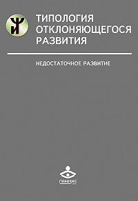 Наталья Яковлевна Семаго -Типология отклоняющегося развития. Недостаточное развитие