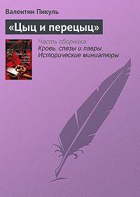 Валентин Пикуль -«Цыц и перецыц»