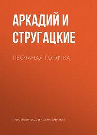 Аркадий и Борис Стругацкие -Песчаная горячка