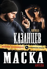 Кирилл Казанцев -Маска ангела