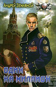 Андрей Земляной -Один на миллион