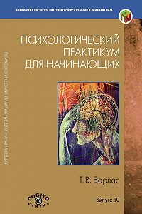 Татьяна Барлас -Психологический практикум для начинающих