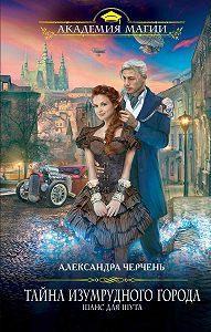 Александра Черчень -Тайна Изумрудного города. Шанс для шута