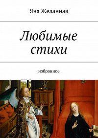 Яна Желанная -Любимые стихи