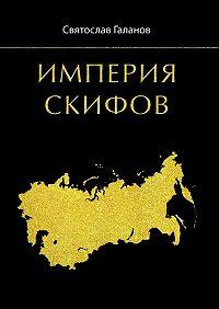 Святослав Галанов -Империя Скифов