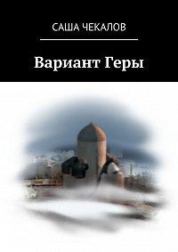 Саша Чекалов -ВариантГеры