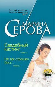 Марина Серова - Не так страшен босс...