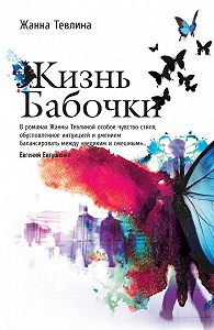 Жанна Тевлина -Жизнь бабочки