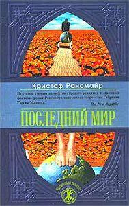 Кристоф Рансмайр -Последний мир